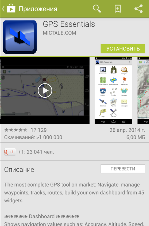 GPS essential