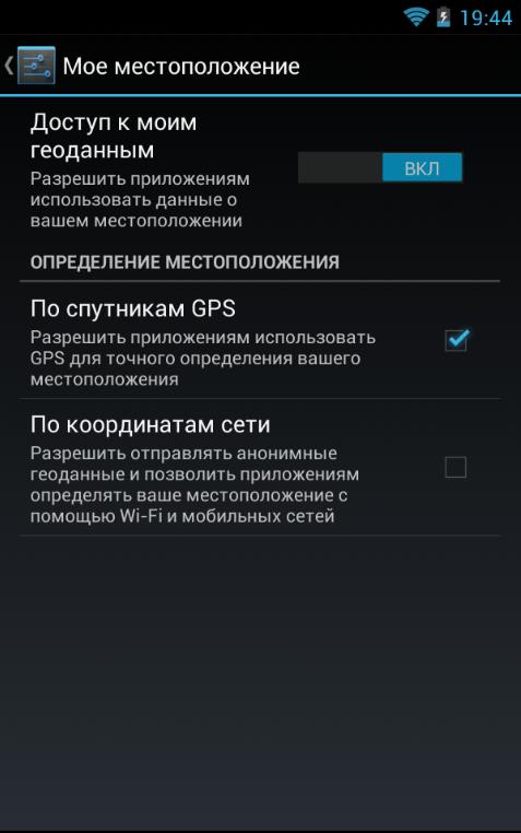 GPS_settings