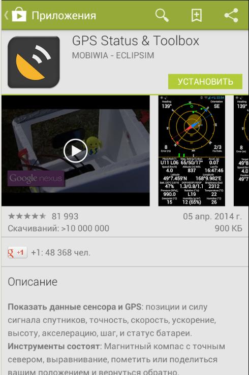 GPS_status_and_toolbox