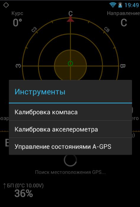 GPS_status_and_toolbox2