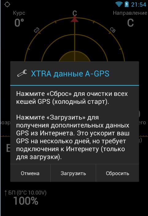 GPS_status_and_toolbox3