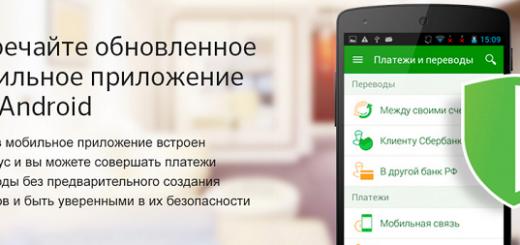 sberbank_online_logo
