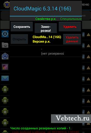 titanium_backup_2