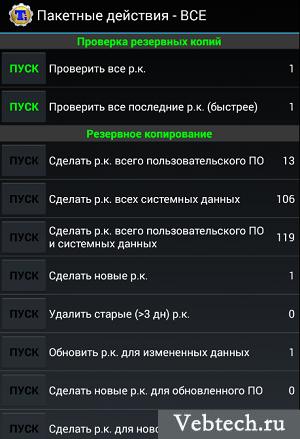 titanium_backup_6