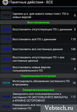 titanium_backup_8