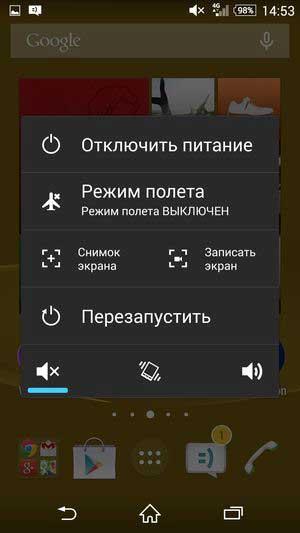 Меню кнопки питания Sony Xperia Z5