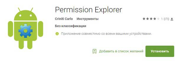 Permission Explorer