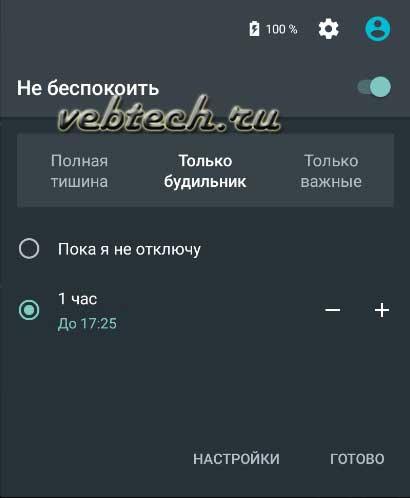 Уведомления Android Marshmallow
